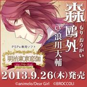 PSP®専用ソフト 明治東亰恋伽 2013年9月26日(木)発売